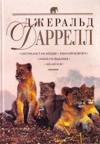 Джеральд Даррелл - Натуралист на мушке