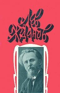 Лев Жданов - Крушение богов
