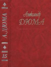 Собрание сочинений в 50 томах. Том 15. Граф де Монте-Кристо  (Части IV, V, VI)