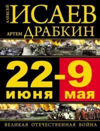 22 июня — 9 мая. Великая Отечественная война