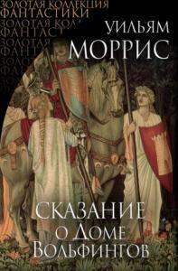 Сказание о Доме Вольфингов (сборник)