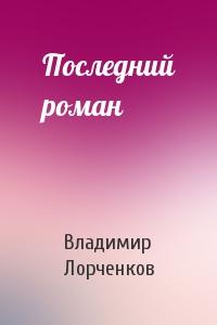 Последний роман