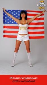 Жанна Голубицкая - США под юбкой