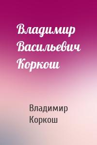 Владимир Васильевич Коркош