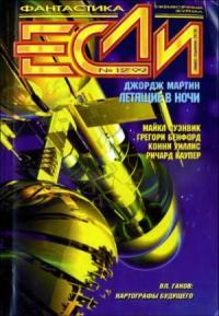 «Если», 1999 № 12