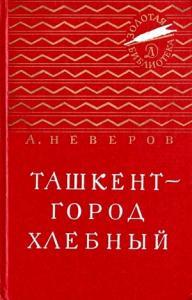 Ташкент - город хлебный (с илл.)