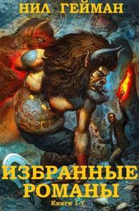 """Сборник """"Избранные романы"""". Книги 1-7"""