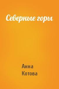 Анна Котова - Северные горы
