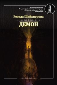 Резеда Шайхнурова - Демон