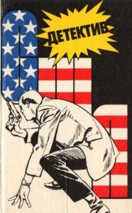 Детектив США. Книга 1