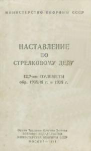 12,7-мм пулеметы обр. 1938/46 г. и 1938 г.