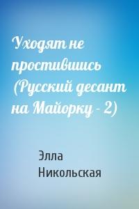 Уходят не простившись (Русский десант на Майорку - 2)