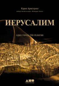 Иерусалим: Один город, три религии