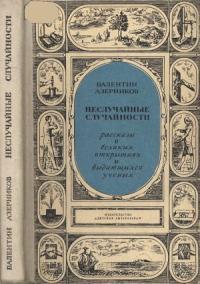Валентин Азерников - Неслучайные случайности