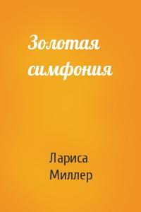 Золотая симфония