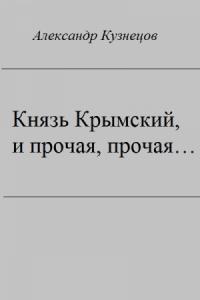 Князь крымский, и прочая, прочая...
