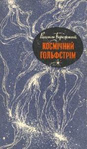 Василий Павлович Бережной - Юнак з моря