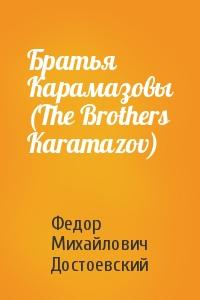 Братья Карамазовы (The Brothers Karamazov)