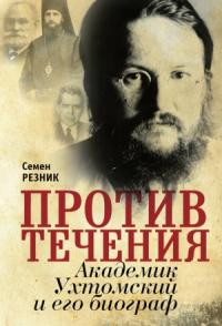Против течения. Академик Ухтомский и его биограф