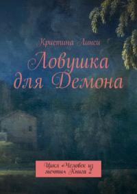 Ловушка для Демона. Цикл «Человек из мечты». Книга 2