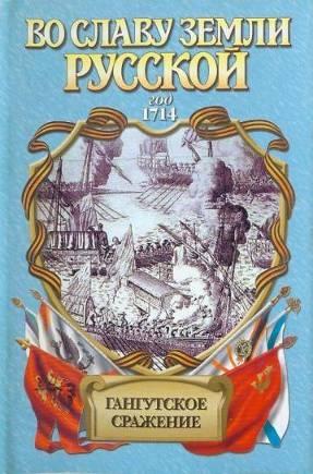 Гангутское сражение. Морская сила