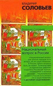 Владимир Соловьев - Национальный вопрос в России