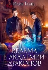 Настя Ильина - Ведьма в академии драконов