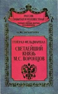 Генерал-фельдмаршал светлейший князь М. С. Воронцов. Рыцарь Российской империи