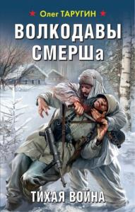 Волкодавы СМЕРШа. Тихая война