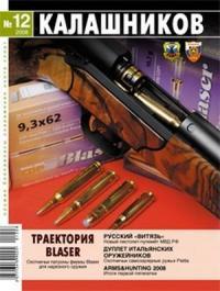 Русский «Витязь»