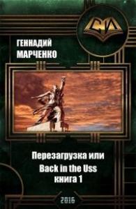 Перезагрузка или Back in the Ussr. Книга 1 (СИ)