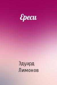 Эдуард Лимонов - Ереси
