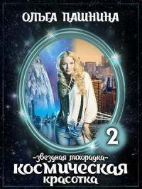 Ольга Пашнина - Звездная лихорадка
