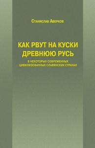 Как рвут на куски Древнюю Русь в некоторых современных цивилизованных славянских странах
