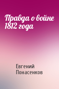 Правда о войне 1812 года