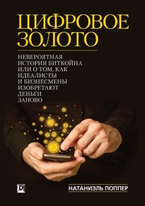 Цифровое золото: невероятная история Биткойна