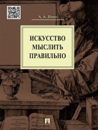 Александр Ивин - Искусство мыслить правильно