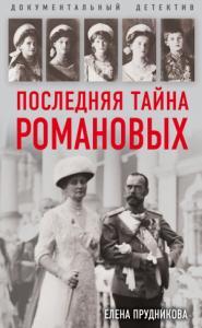 Последняя тайна Романовых