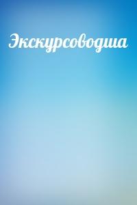 - Экскурсоводша