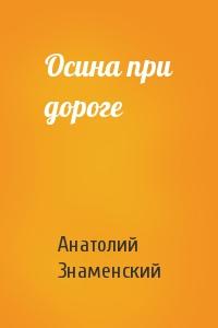 Анатолий Знаменский - Осина при дороге