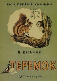 Виталий Бианки - Теремок (Художник Г. Никольский)