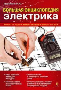 Большая энциклопедия электрика. Ремонт от А до Я