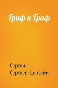 Сергей Сергеев-Ценский - Гриф и Граф