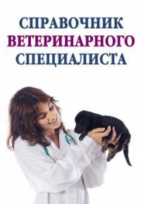Справочник ветеринарного специалиста