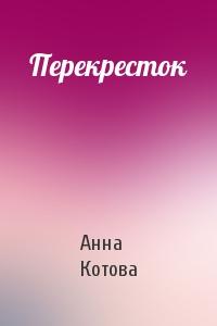 Анна Котова - Перекресток