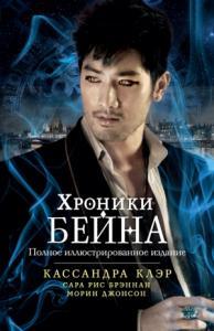 Хроники Бейна (сборник)