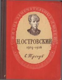 Семён Адольфович Трегуб - Николай Алексеевич Островский