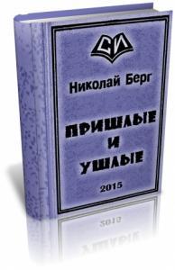 Николай Берг - Пришлые и ушлые