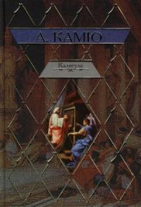 Альбер Камю - Калигула