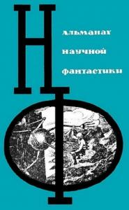 НФ: Альманах научной фантастики. Выпуск 2